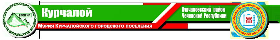 Курчалой | Администрация Курчалоевского района ЧР